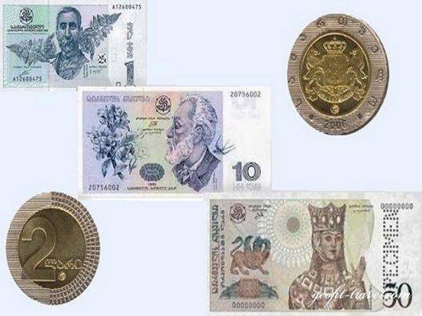 Moneda viajar a georgia geofit travel viajar a - Oficinas de cambio de moneda ...