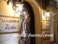 Hotel «Shine on Rustaveli» ***